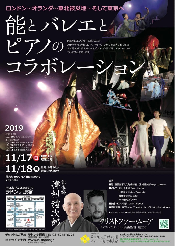 津村禮次郎 能とバレエとピアノのコラボレーション