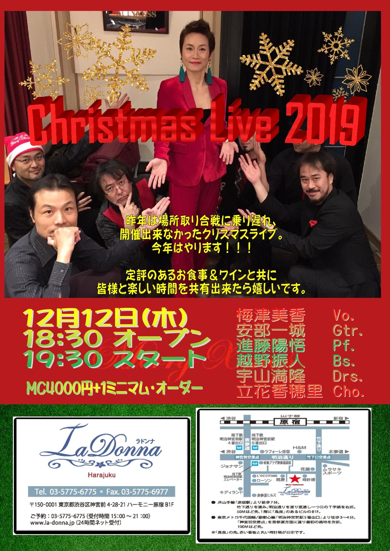 梅津美香 クリスマスライブ 2019
