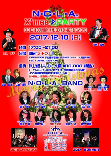 N・C・L・A X'mas♪PARTY