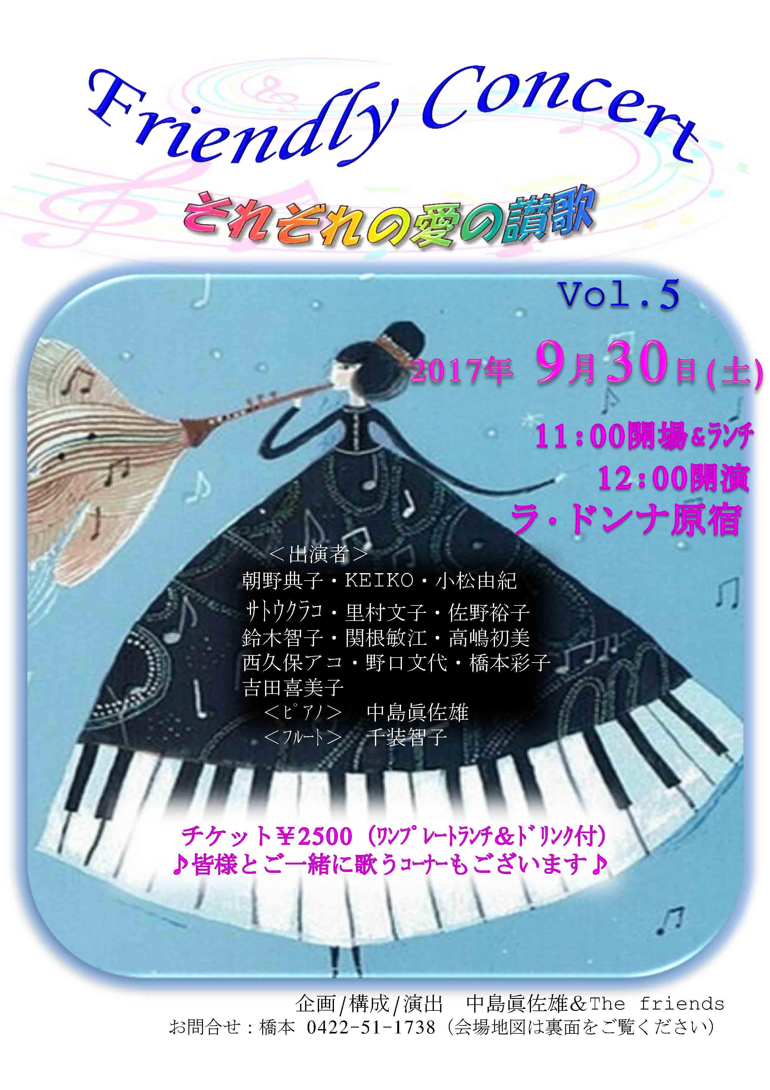 Friendly Concert それぞれの愛の賛歌 Vol.5