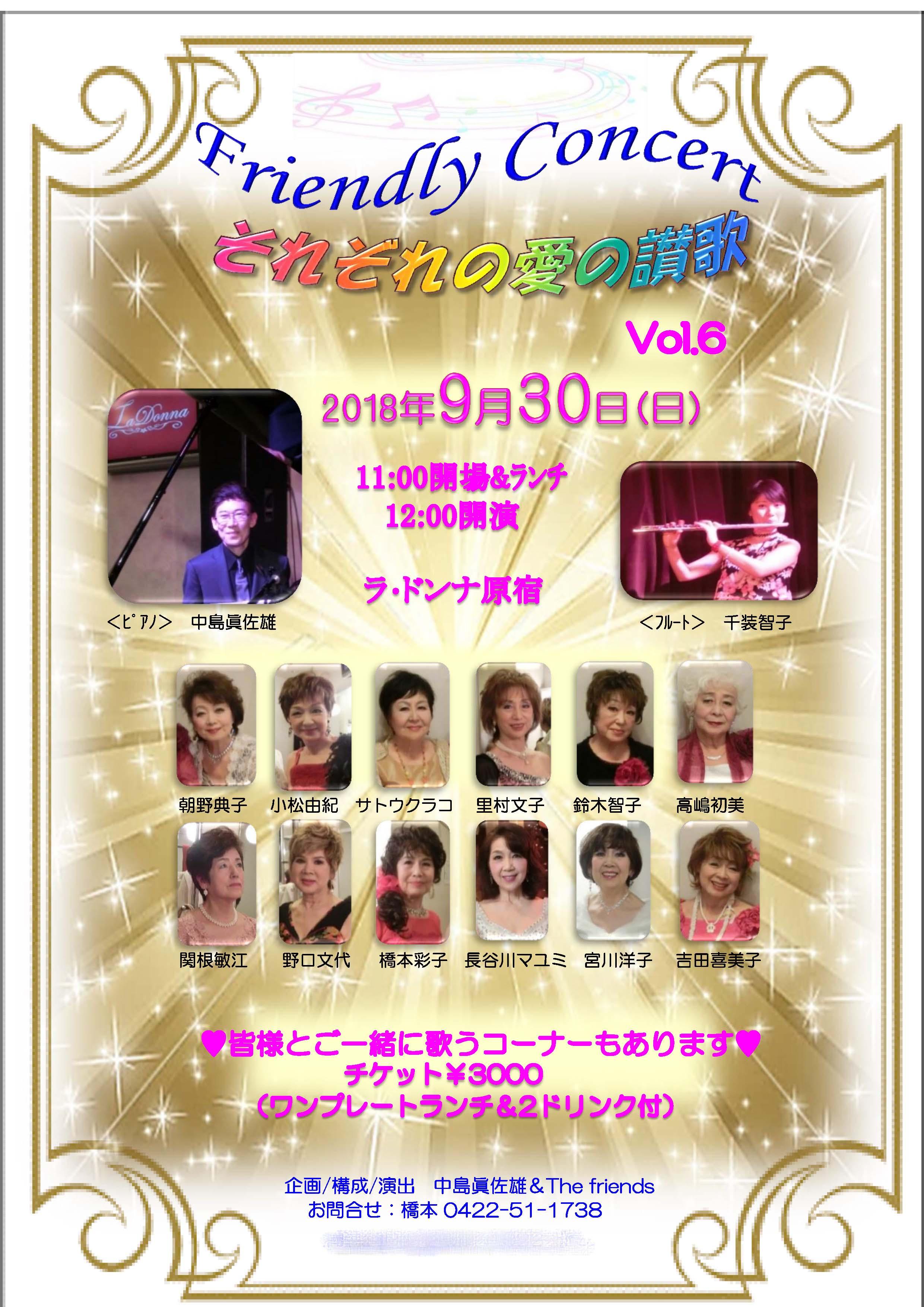 Friendly Concert それぞれの愛の賛歌 Vol.6