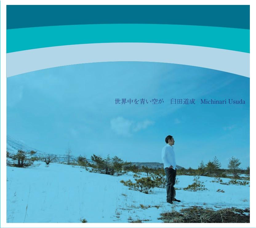 臼田道成 アルバム「世界中を青い空が」完成記念ライブ
