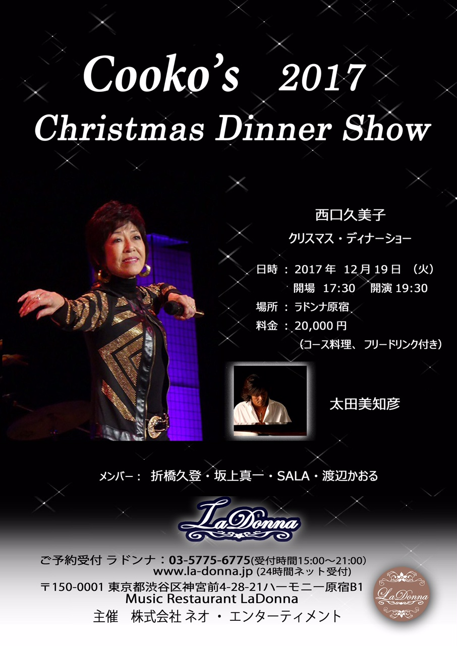 Cooko's 2017 Christmas Dinner Show