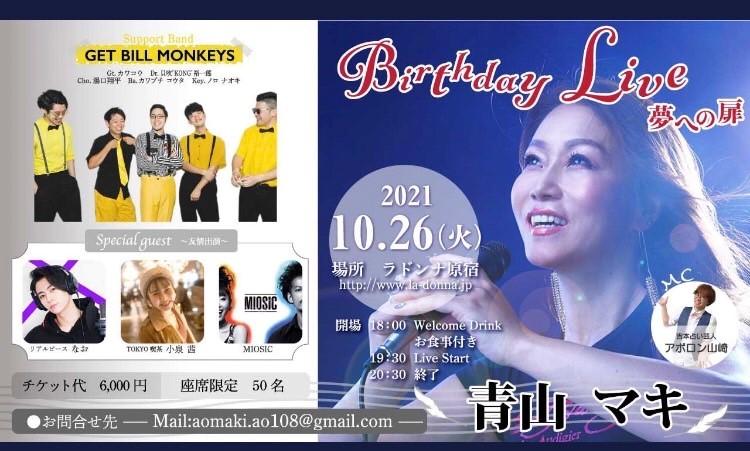 青山 マキ Birthday Live 夢への扉
