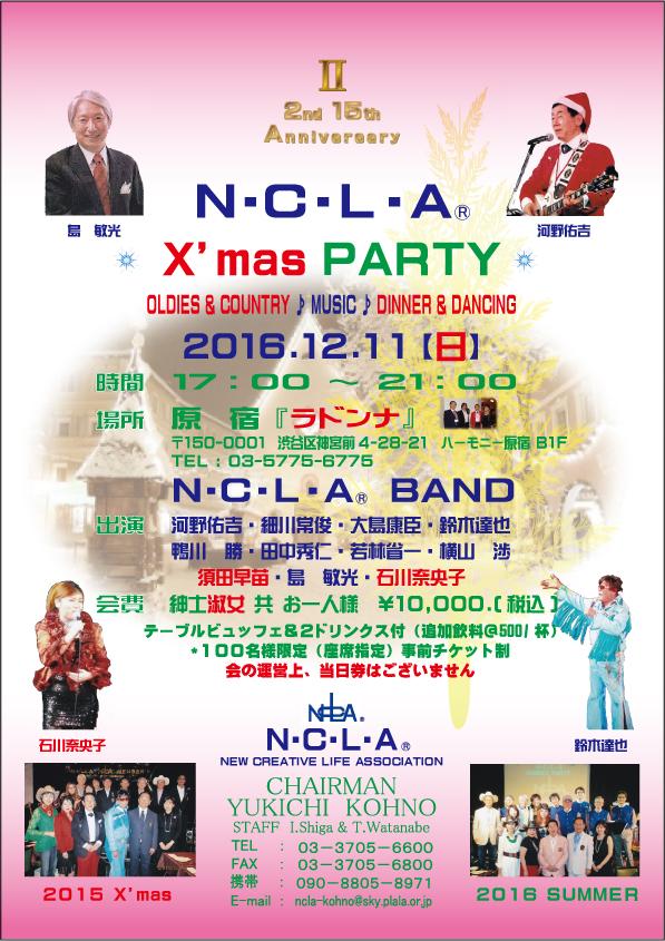 N・C・L・A X'mas ♪PARTY