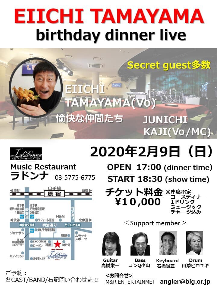 EIICHI TAMAYAMA birthday dinner live