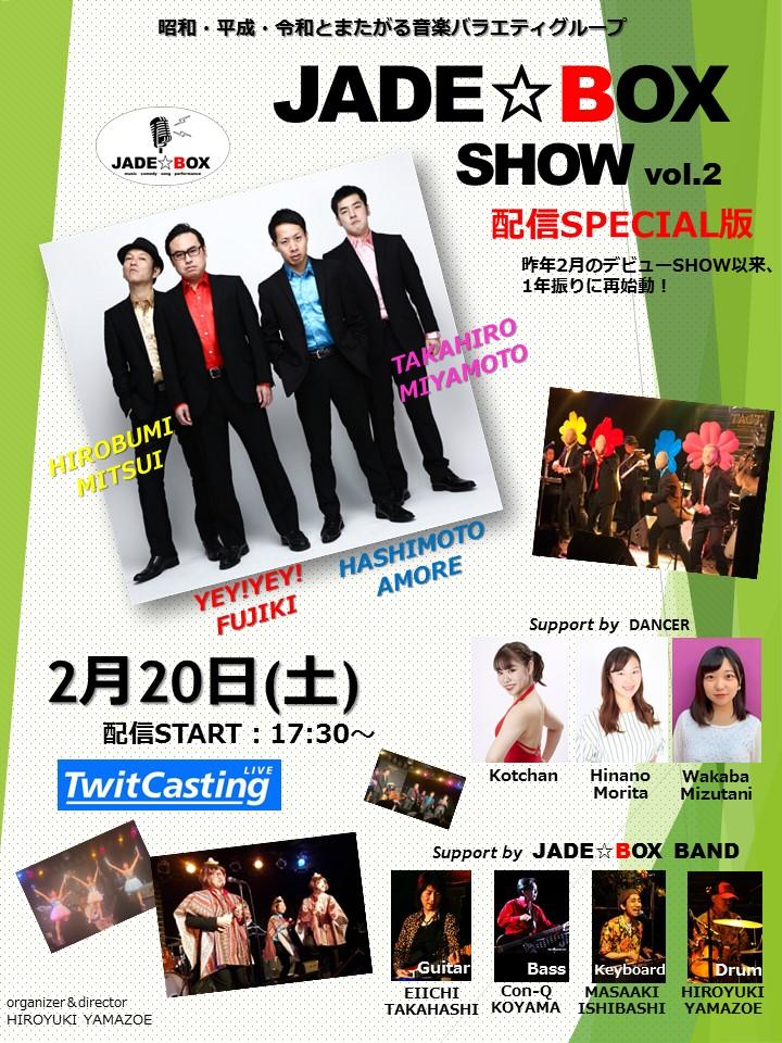 【無観客配信】JADE☆BOX SHOW vol.2
