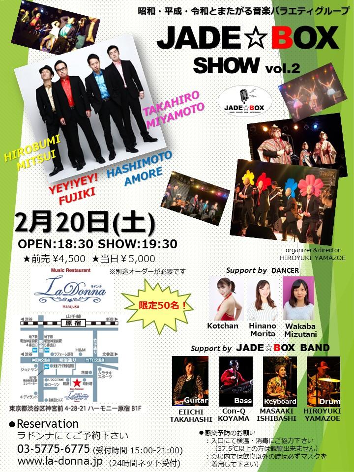 JADE☆BOX SHOW vol.2