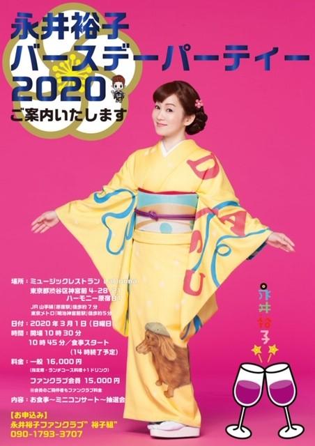 永井裕子 バースデーパーティー2020(2020/7/26に延期になりました)