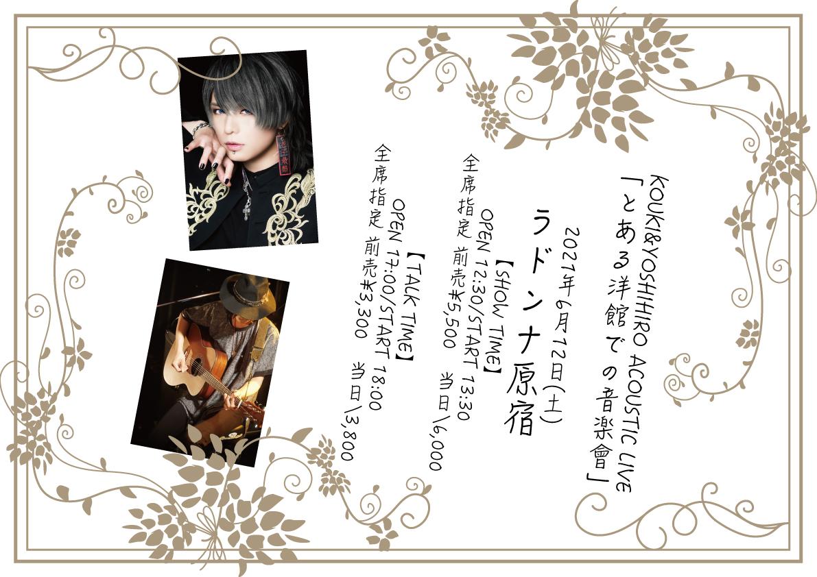KOUKI&YOSHIHIRO ACOUSTIC LIVE「とある洋館での音楽會」【SHOW TIME】