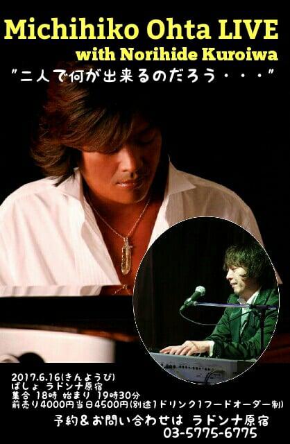 """Michihiko Ohta LIVE with Norihide Kuroiwa  """"二人で何が出来るのだろう・・・"""""""
