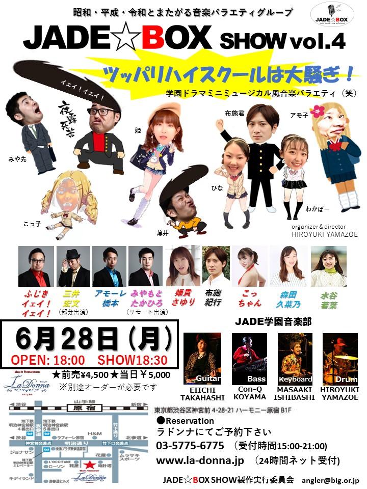 JADE☆BOX SHOW Vol.4 ツッパリハイスクールは大騒ぎ!