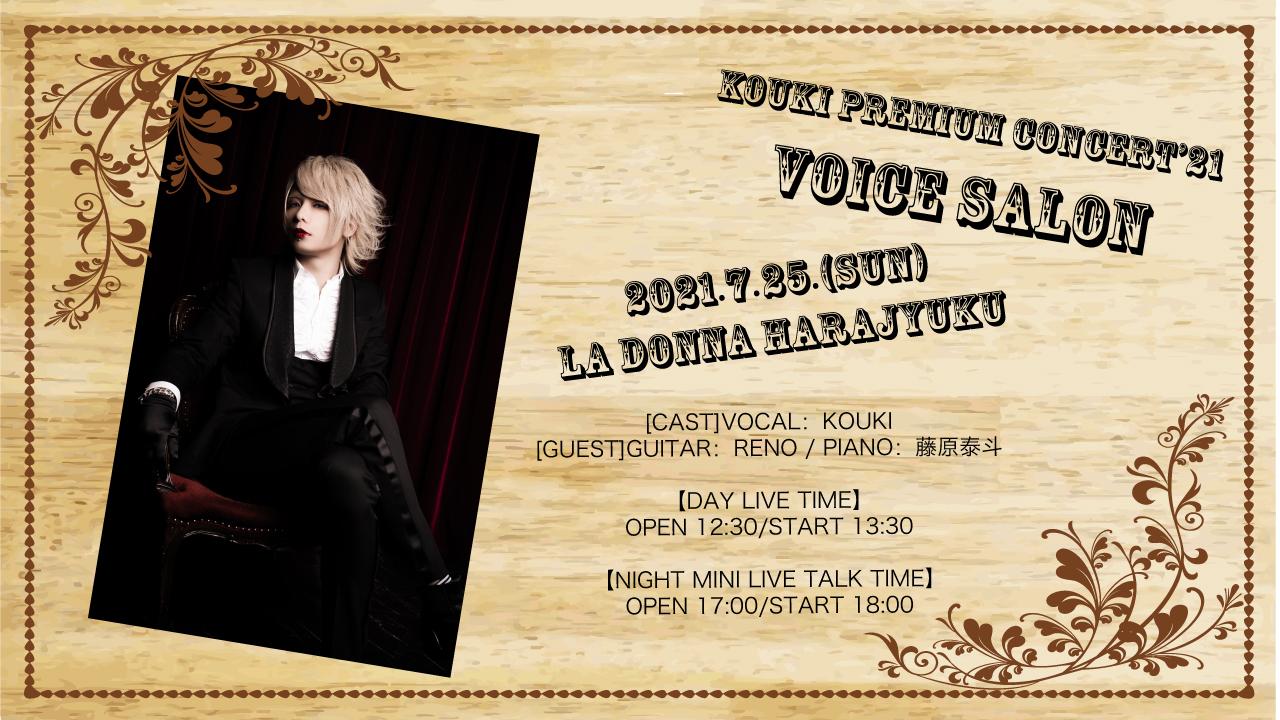 KOUKI PREMIUM CONCERT'21「VOICE SALON」【DAY LIVE TIME】