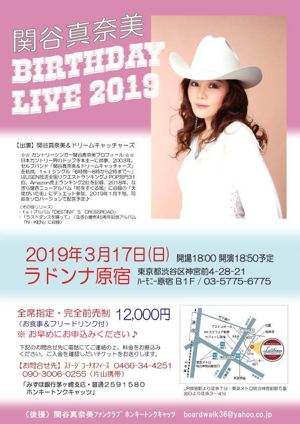 関谷 真奈美  BIRTHDAY LIVE 2019