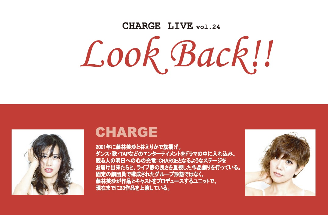 CHARGE LIVE vol.24「Look Back!!」