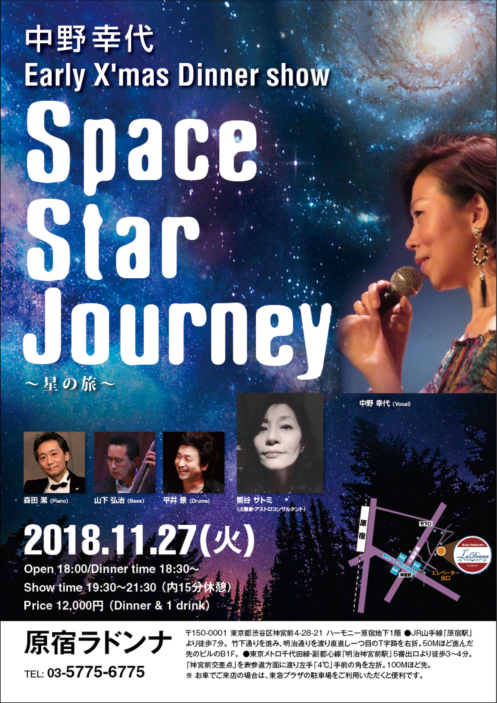 中野幸代Early X'mas Dinner Show  「Space Star Journey~星の旅~」