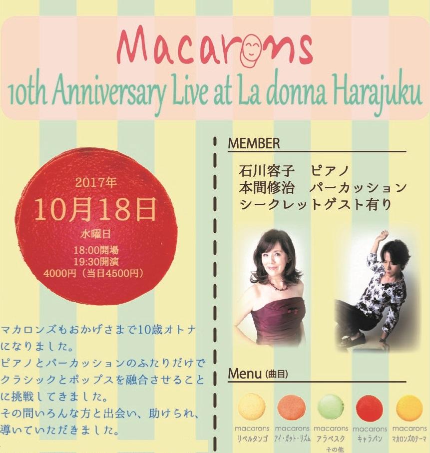 Macarons(マカロンズ) 10th Anniversary Live