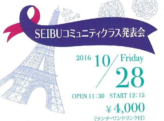 SEIBUコミュニティクラス発表会