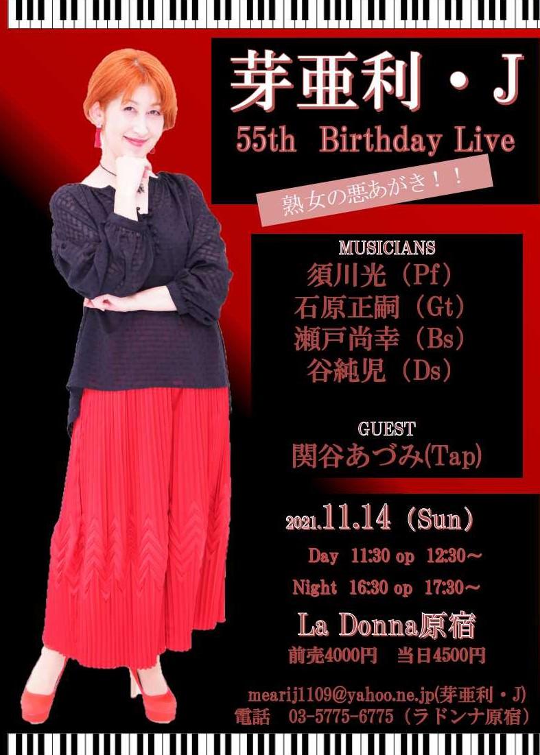 芽亜利・J  55th Birthday Live ~熟女の悪あがき!!~