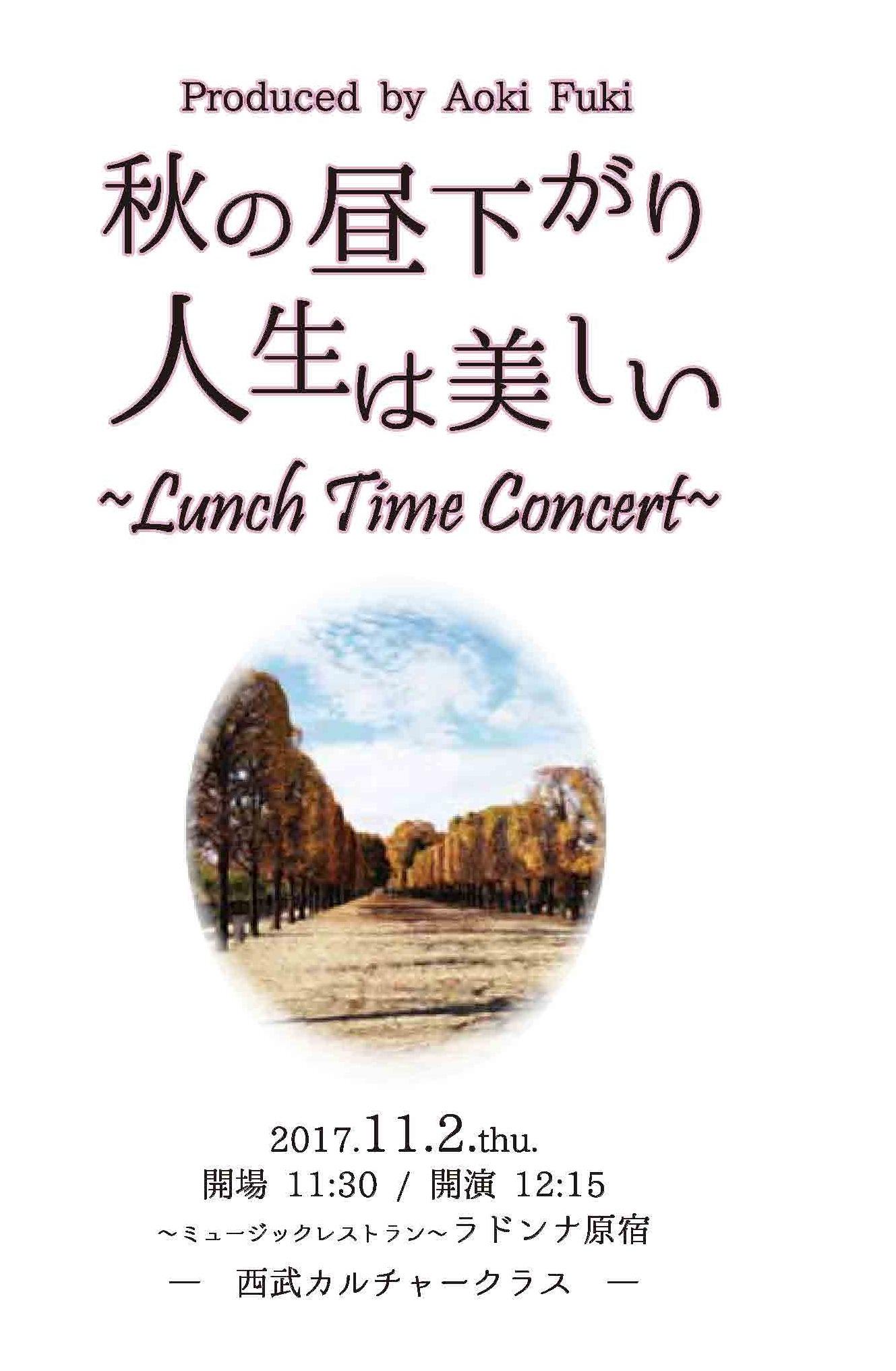 青木FUKIプロデュース 秋の昼下がり 人生は美しい ランチタイムコンサート ~西武カルチャークラス~