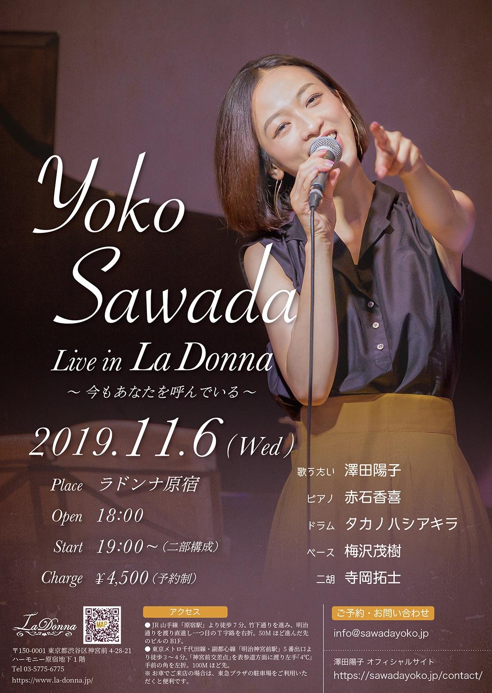 澤田陽子LIVE in LaDonna ~今もあなたを呼んでいる~