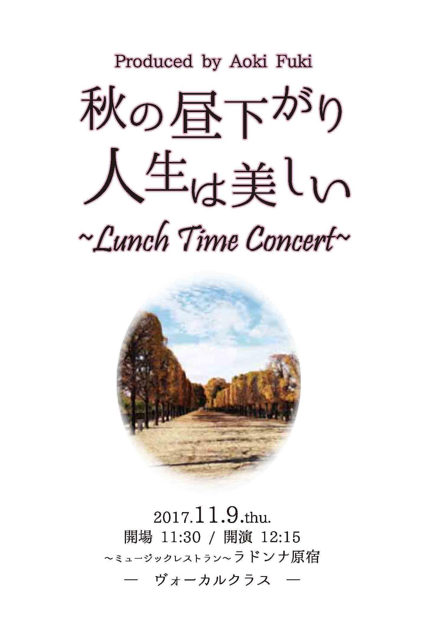 青木FUKIプロデュース 秋の昼下がり 人生は美しい ランチタイムコンサート ~ヴォーカルクラス~