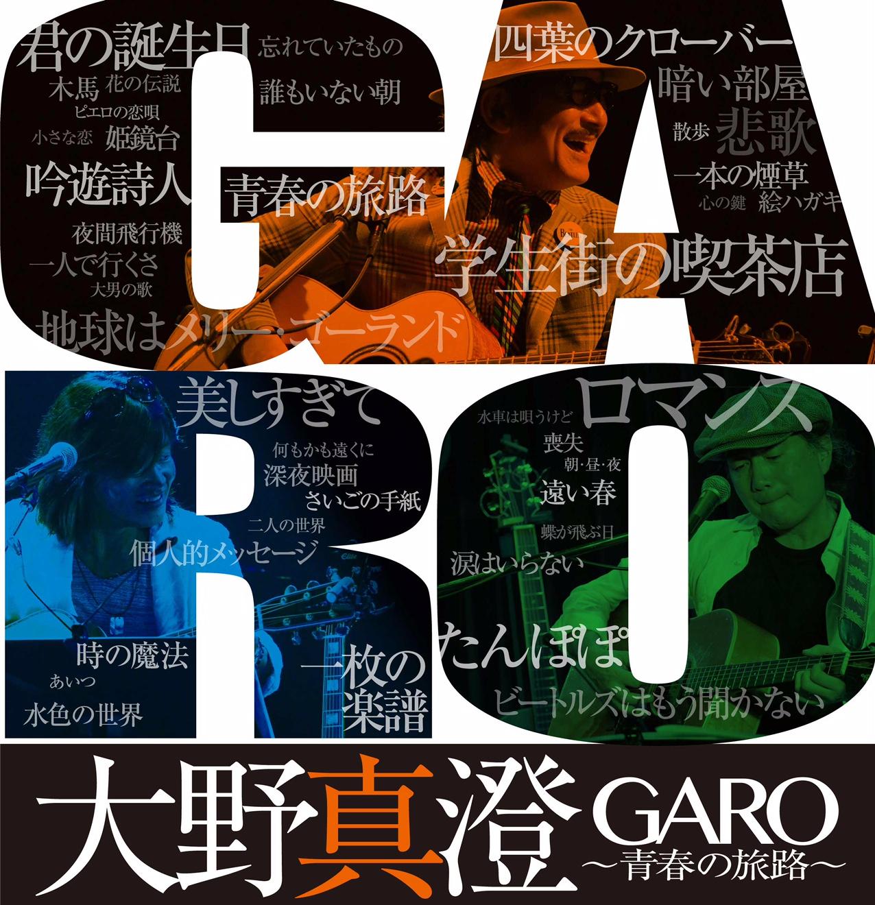 大野真澄 ~GARO 青春の旅路 ACT4