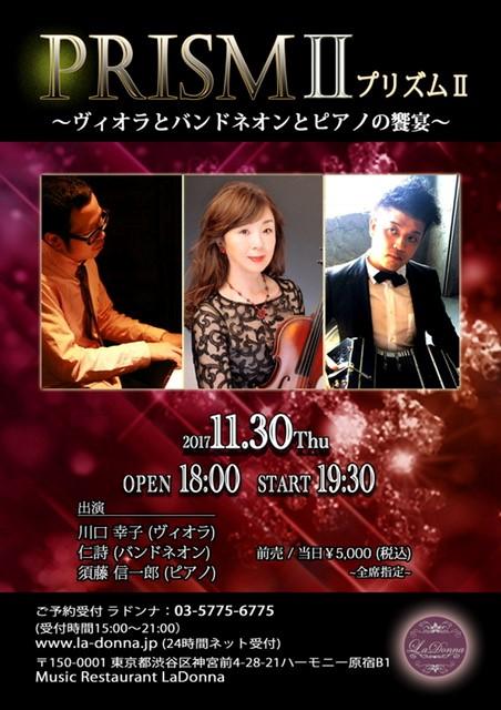 PRISMⅡプリズム ~ヴィオラとバンドネオンとピアノの饗宴~