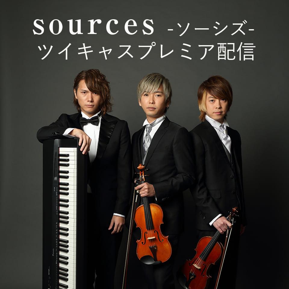 第7回 sources  LIVE ~ 7周年スペシャル ツイキャスプレミア配信