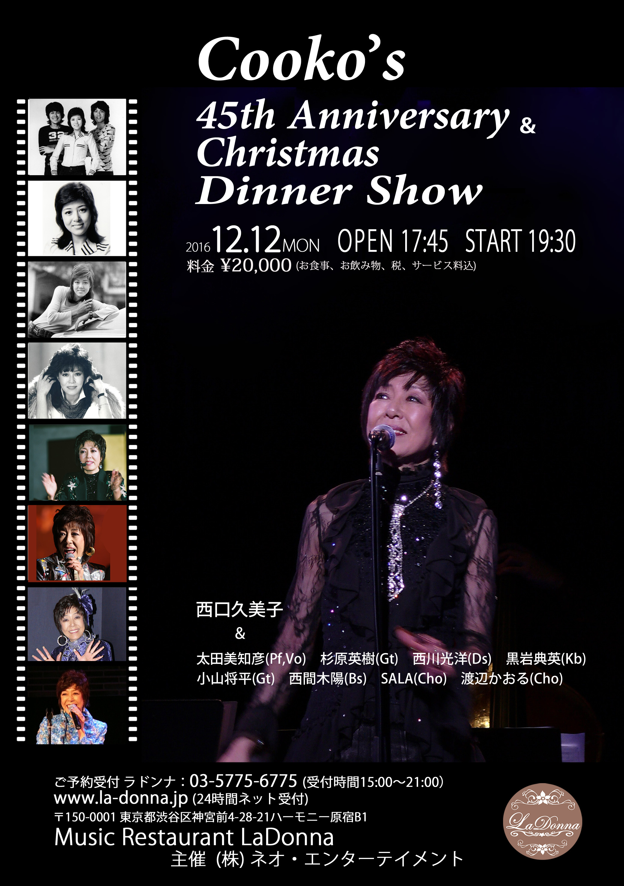 西口久美子 Cooko's 45th Anniversary & Christmas Dinner Show 2016