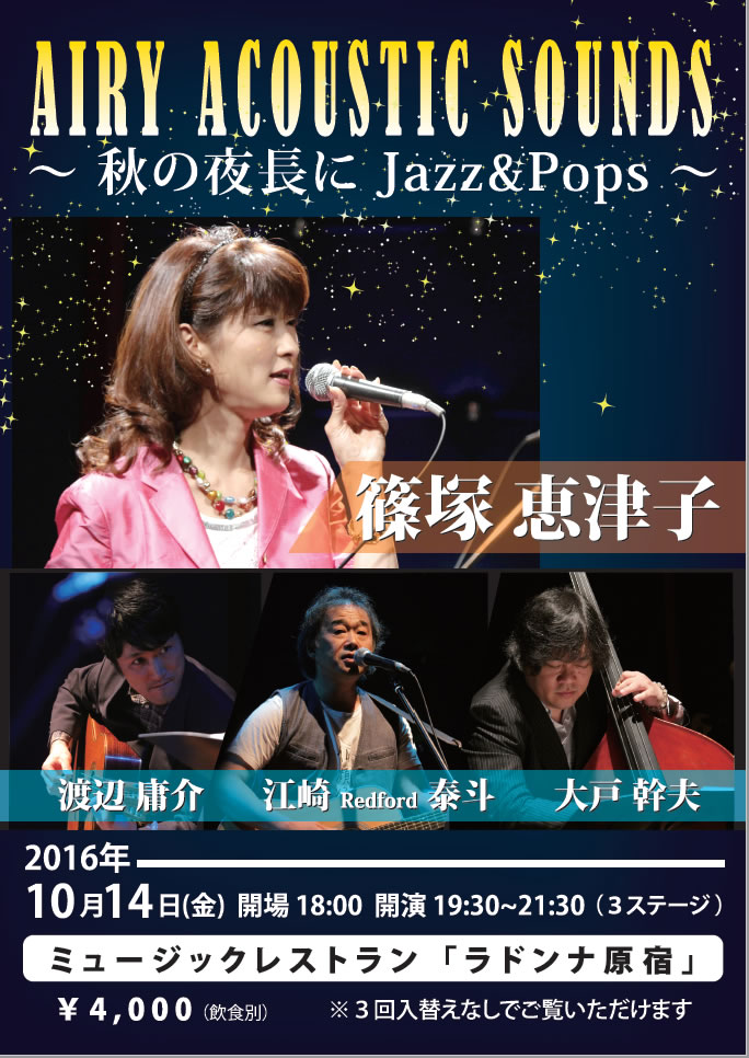 AIRY ACOUSTIC SOUNDS ~秋の夜長にJazz&Pops~