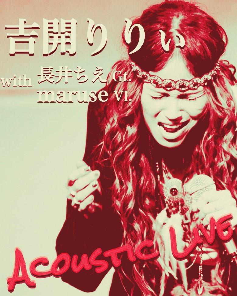 吉開りりぃ Acoustic Live
