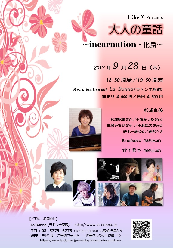 杉浦良美 Presents 『大人の童話』 ~incarnation・化身~