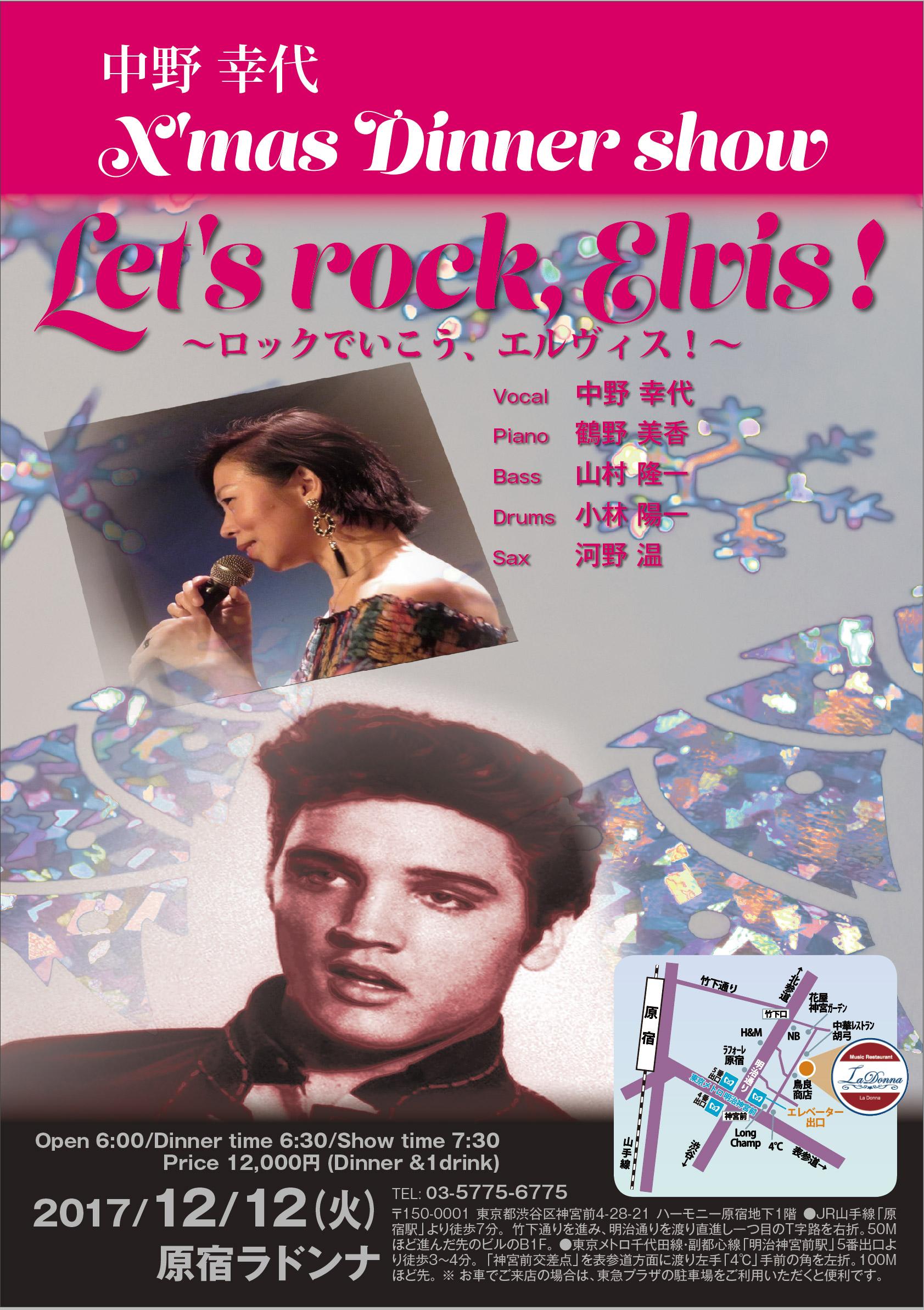 中野 幸代  X'mas Dinner Show「Let's rock ,Elvis ! 」~ロックでいこう、エルヴィス!~