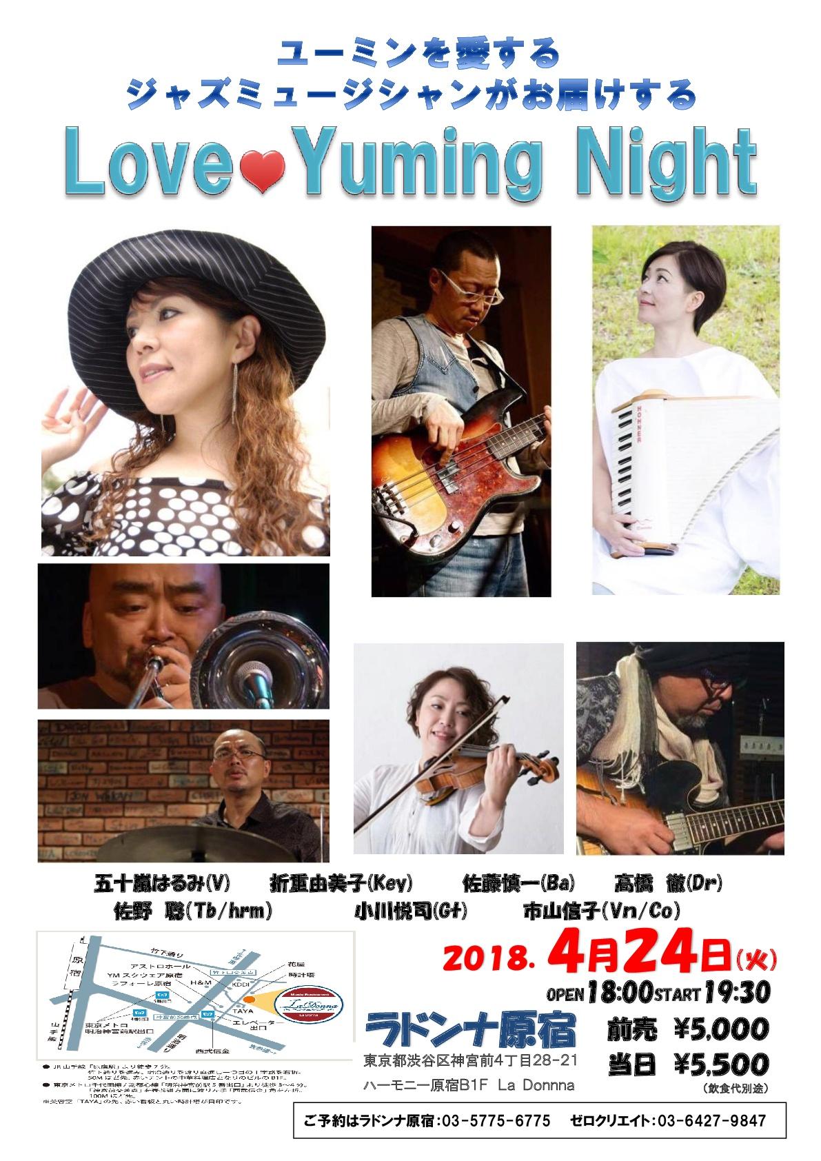 ユーミンを愛する ジャズミュージシャンがお届けする Love  ♥ Yuming Night
