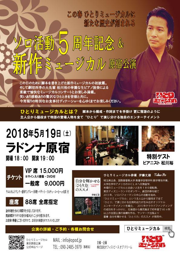 伊藤丈雄ソロ活動5周年記念 & 新作ミュージカル 原宿公演