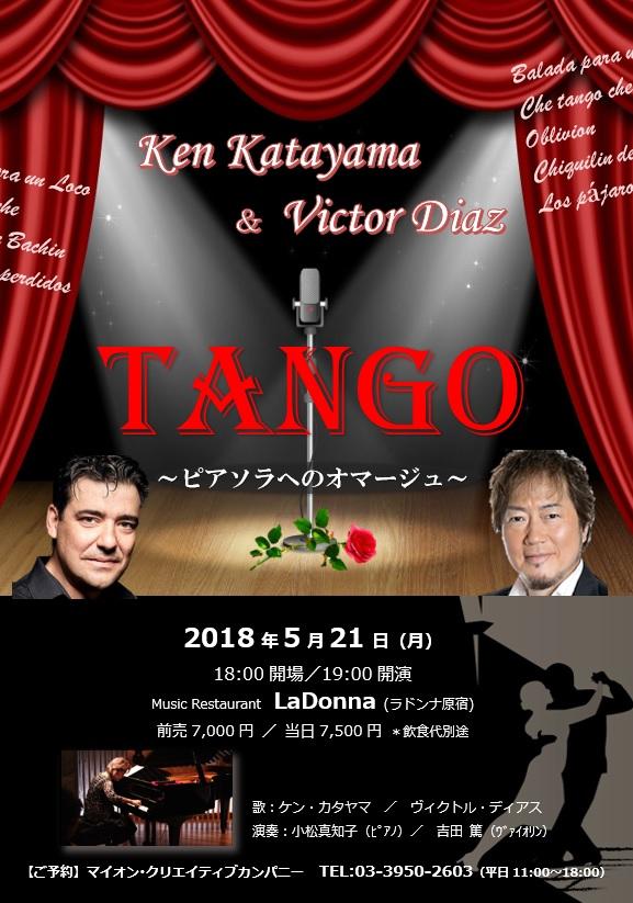 Tango  ~ ピアソラへのオマージュ ~