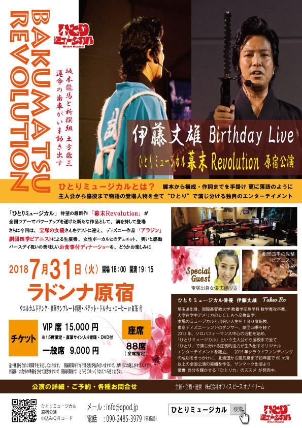伊藤丈雄Birthday Live ひとりミュージカル 幕末Revolution 原宿公演