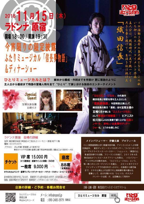 伊藤 丈雄  ふたりミュージカル「信長夢物語」&ディナーショー