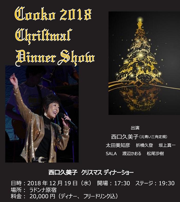 西口久美子 Cooko's 2018 Christmas Dinner Show