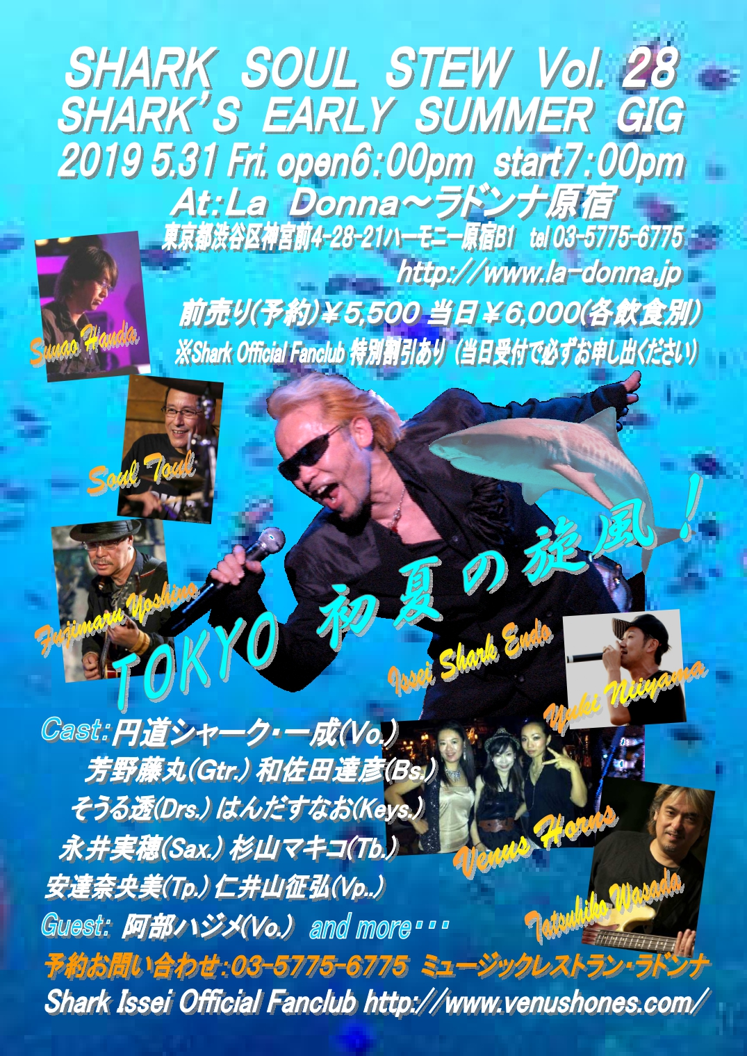 SHARK SOUL STEW Vol.28 SHARK's EARLY SUMMER GIG  TOKYO初夏の旋風!