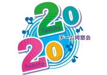 チーム同窓会2020有志による熊本地震被災地支援チャリティコンサート