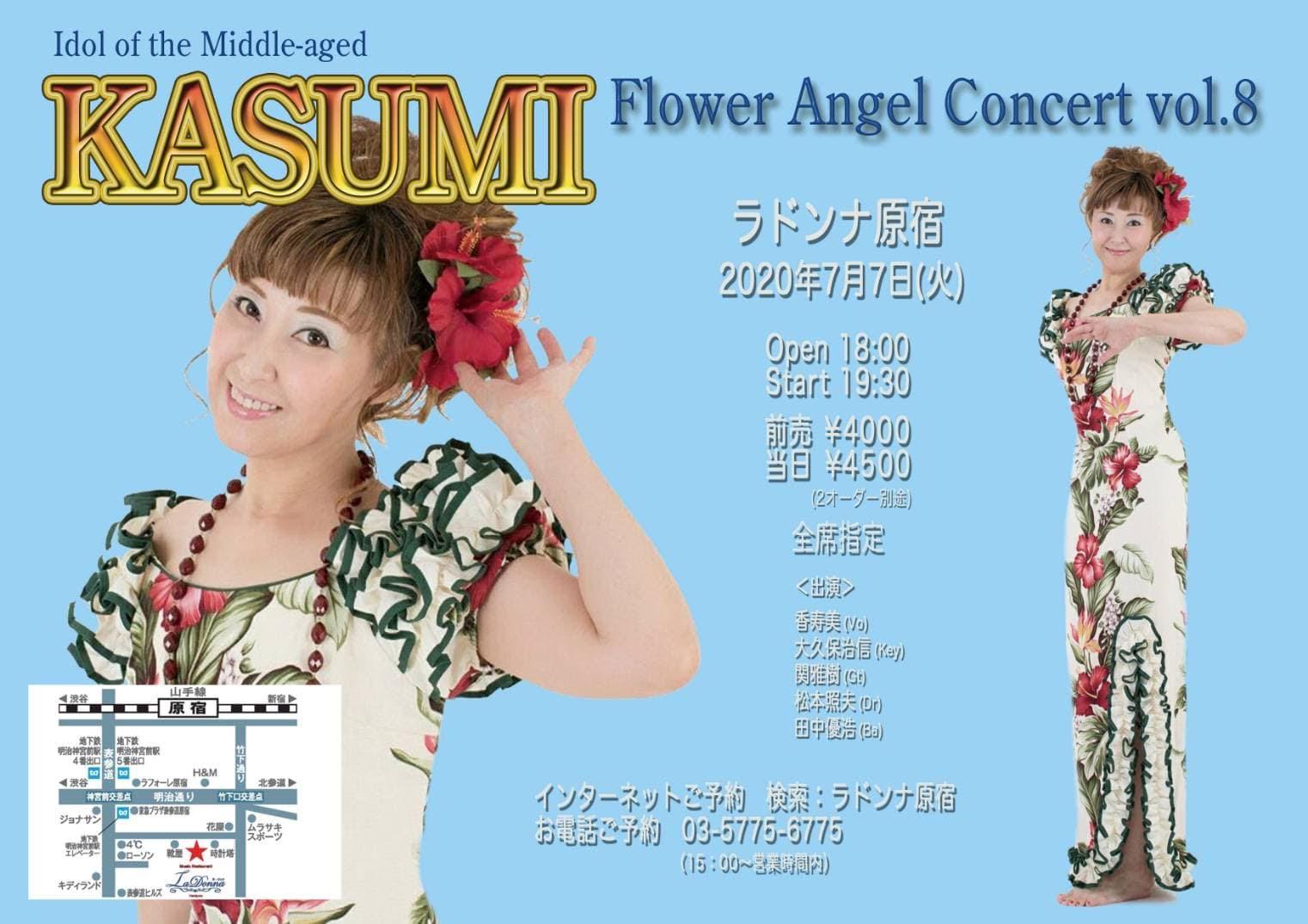 【公演中止】KASUMI  ~Flower Angel Concert vol.8~