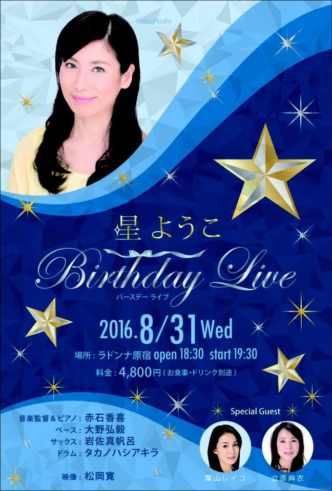 星ようこ Birthday Live