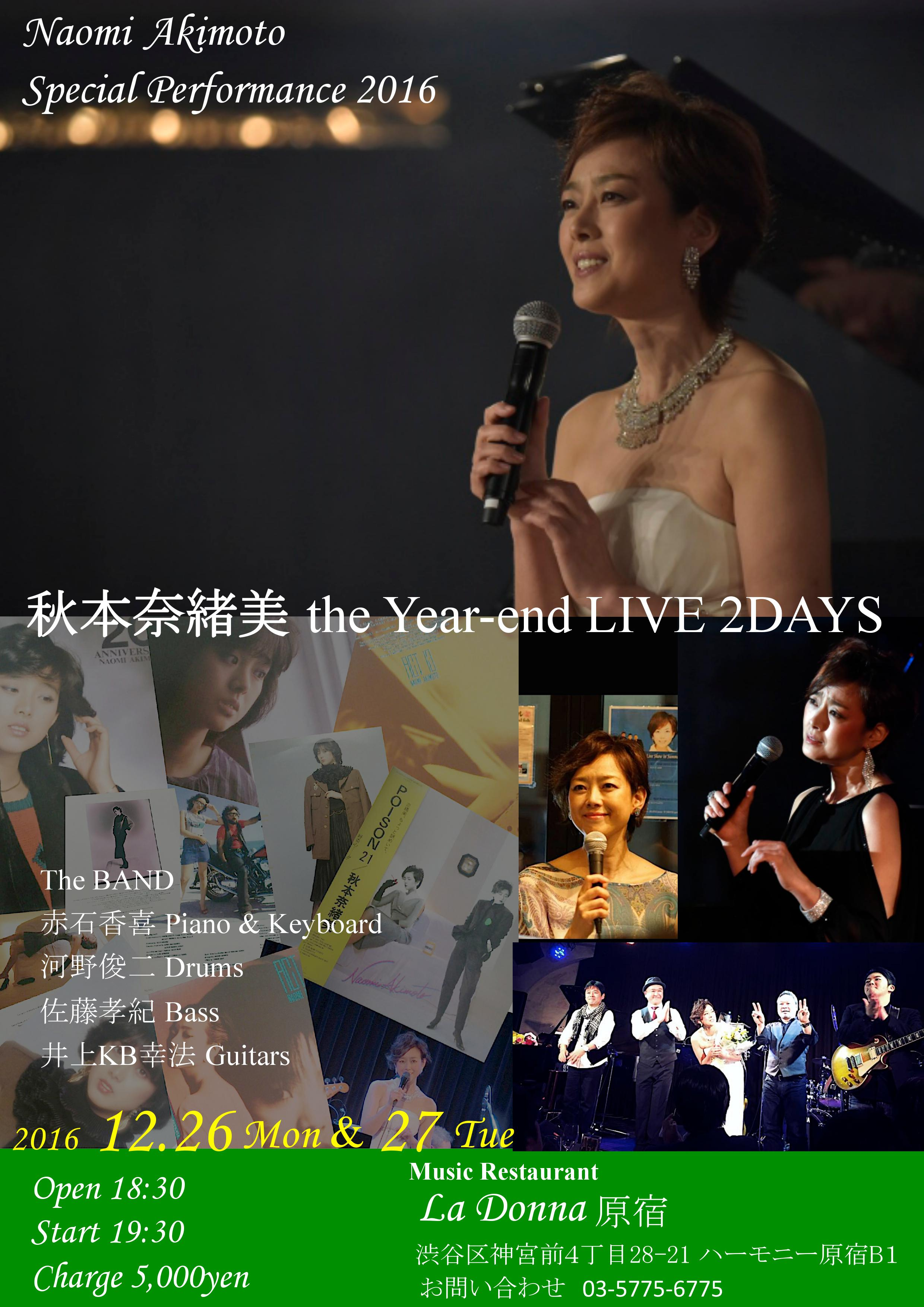 秋本奈緒美 the Year-end LIVE 2DAYS