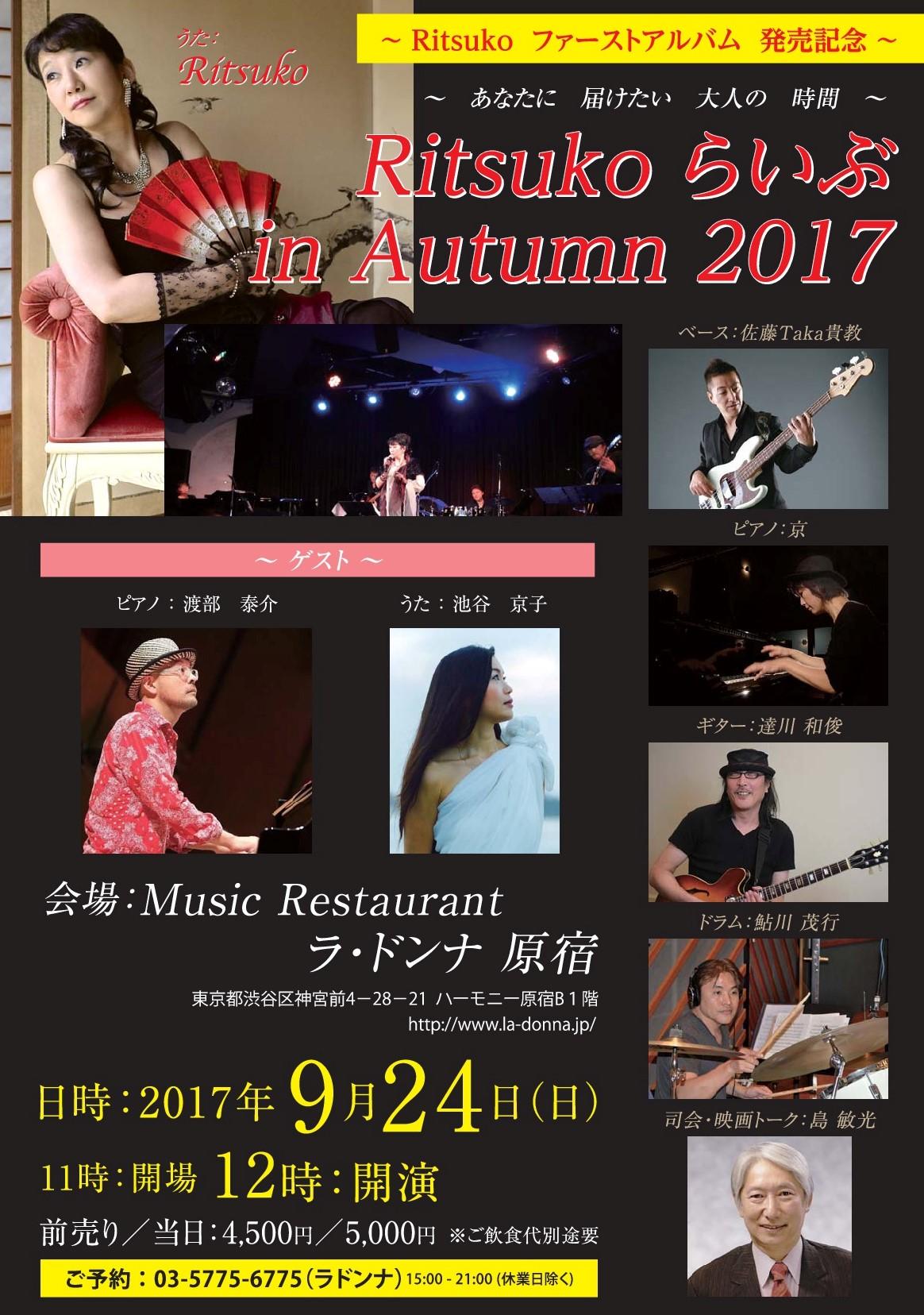 Ritsuko らいぶ in Autumn 2017 ~ あなたに 届けたい 大人の 時間 ~
