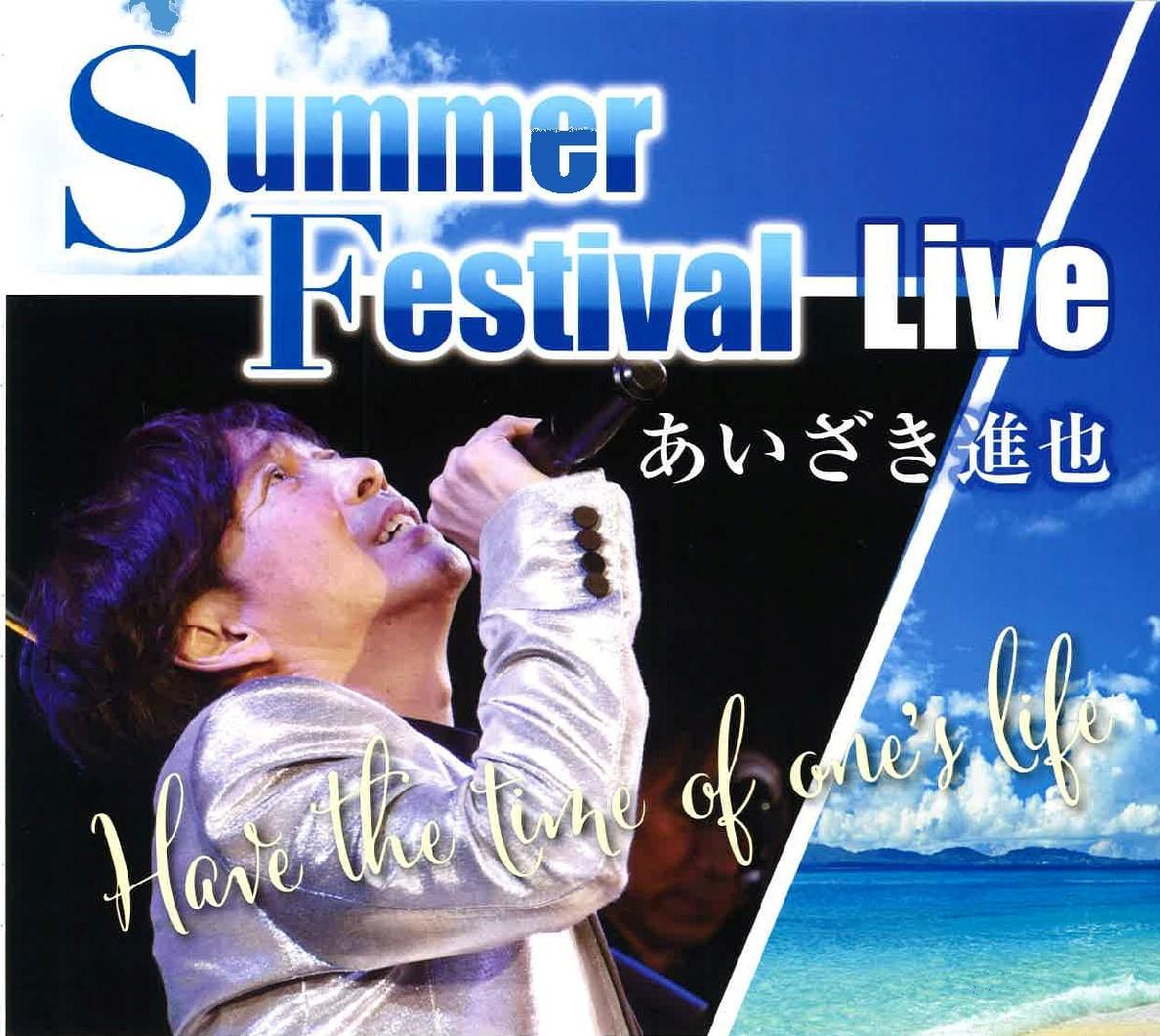 あいざき進也 カジュアルディナーショー ~Summer Festival Live~