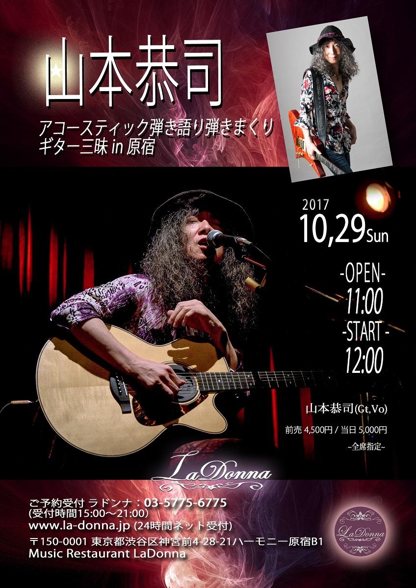 山本恭司 アコースティック弾き語り・弾きまくりギター三昧  in 原宿