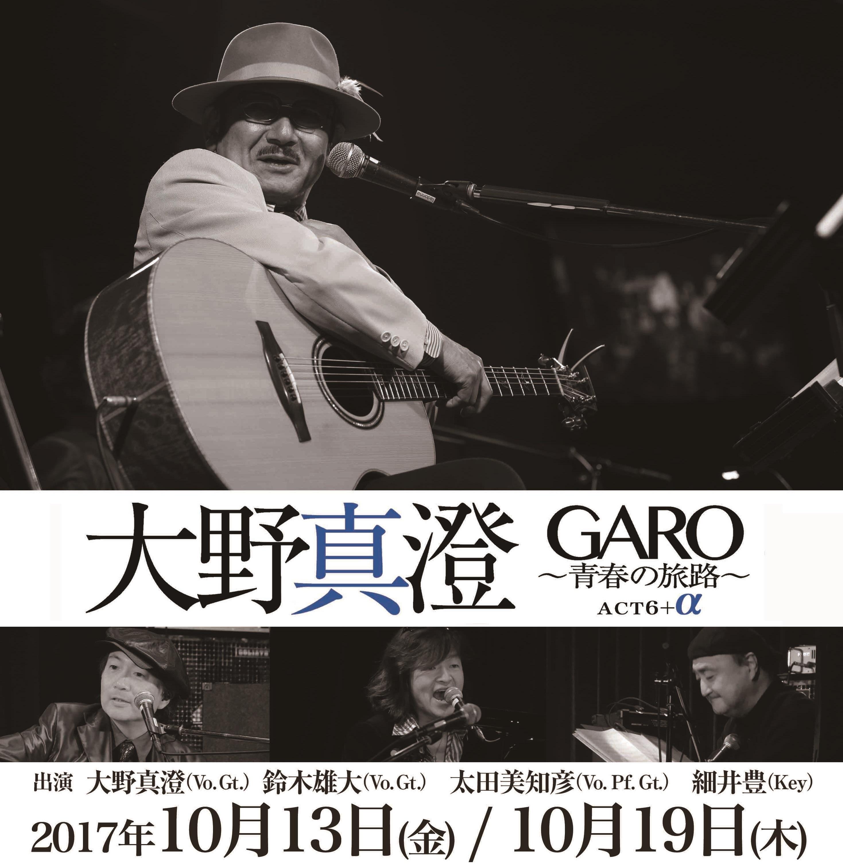 大野真澄 ~GARO 青春の旅路 ACT6+α