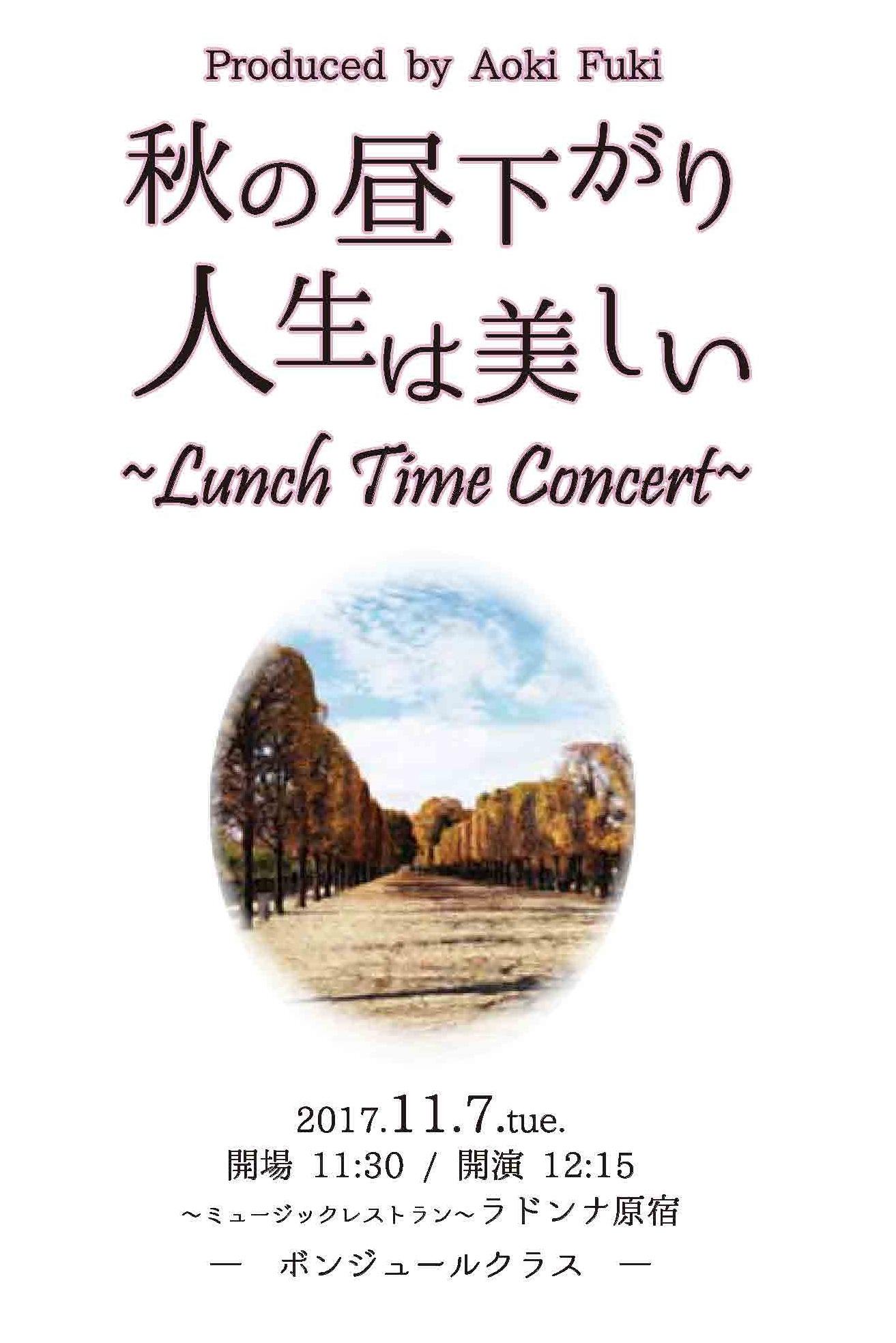 青木FUKIプロデュース 秋の昼下がり 人生は美しい ランチタイムコンサート ~ボンジュールクラス~